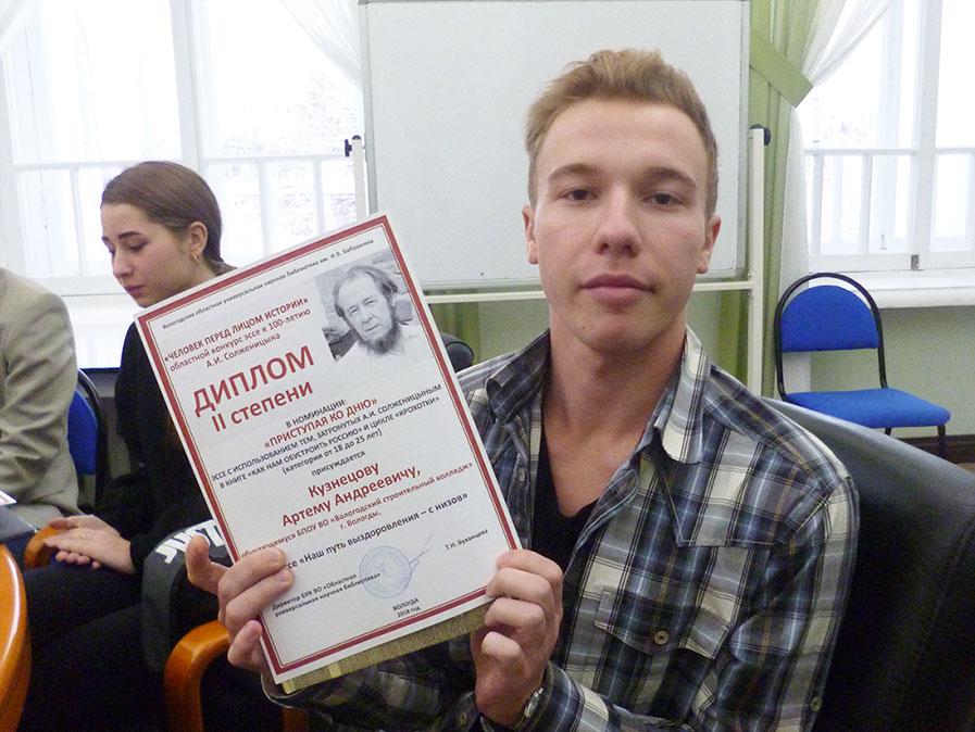 Артем Кузнецов, студент Вологодского строительного колледжа