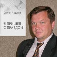Творческий вечер Сергея Ладухина пройдет в областной библиотеке»