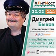ЛитМост с Дмитрием Быковым