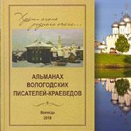 Приглашаем на презентацию нового альманаха писателей-краеведов