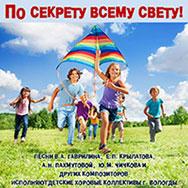Композиторы и поэты России – детям!