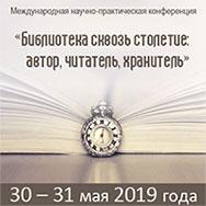 Конференция «Библиотека сквозь столетие: автор, читатель, хранитель»