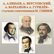 О русских композиторах первой четверти XIX века расскажет Елена Хорошина