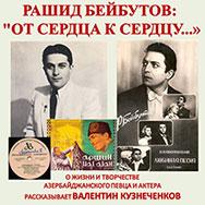Великие голоса ХХ века… Вспоминая Рашида Бейбутова