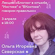 Говорим и пишем по-русски, или Тотальное путешествие