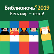 Библионочь 2019 «Весь мир – тетр»