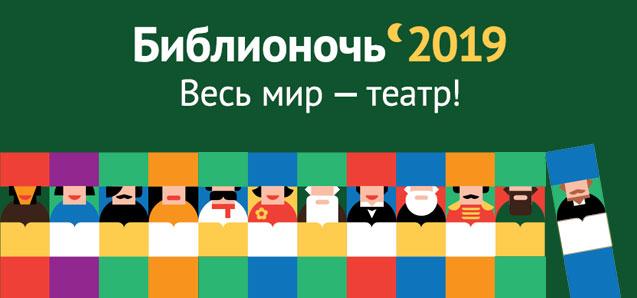 Библионочь 2019. Весь мир – театр: «100 лет библиотеке»