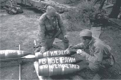 День начала Берлинской стратегической  наступательной операции 1945г.