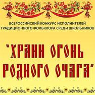 «Храни огонь родного очага»