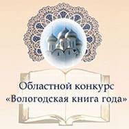 Виртуальная выставка «Вологодская книга – 2019»