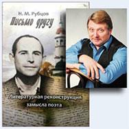 Николай Рубцов о литературе и литературном творчестве