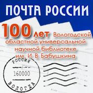 Конверт к столетию Вологодской областной библиотеки