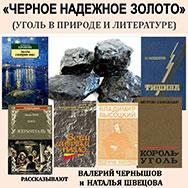 Об ископаемом угле расскажет «Литературная минералогия»
