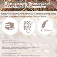 Новая цифровая коллекция «Жемчужины Вологодской областной библиотеки»