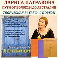 Приглашаем на творческую встречу с Ларисой Патраковой