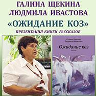 Новую книгу Галины Щекиной представят в областной библиотеке