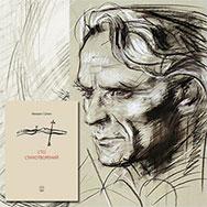 «Сто стихотворений» Михаила Сопина будут представлены в областной библиотеке