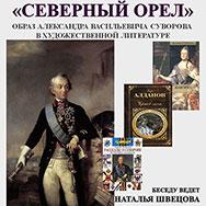 Посвящено Александру Васильевичу Суворову