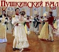 Пушкинский бал пройдет в областной библиотеке
