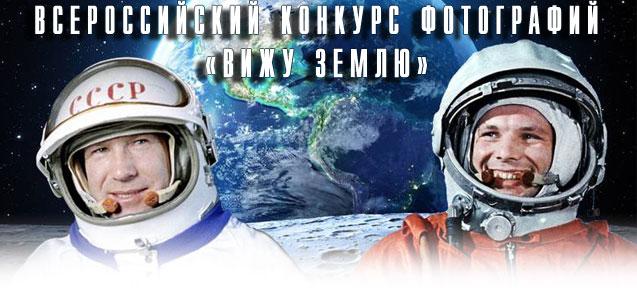 К 85-летию со дня рождения летчиков-космонавтов, Героев Советского Союза Юрия Гагарина и Алексея Леонова