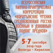 «Воротынские чтения. Средневековая Россия: военный и духовный подвиг предков»