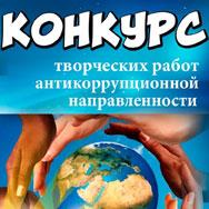 II конкурс творческих работ «Мир не продаётся»