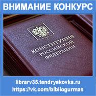 Межрегиональный конкурс мотиваторов и сценариев мероприятий «Наша Конституция»