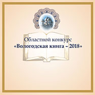 Итоги конкурса «Вологодская книга – 2018» (2019 г.)
