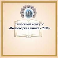 Конкурс «Вологодская книга года  2018»