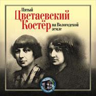 Культурный диалог «Круг чтения А.И. Цветаевой»