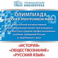 Олимпиада Президентской библиотеки «Россия в электронном мире»