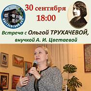 Внучка Анастасии Ивановны Цветаевой встретится с вологжанами