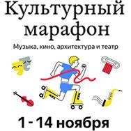 «Культурный марафон» для школьников