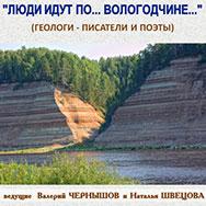 «Литературная минералогия» вспомнит о писателях-геологах