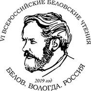 VI Всероссийские Беловские чтения