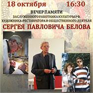 В областной библиотеке пройдет вечер памяти Сергея Павловича Белова