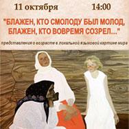 Приглашаем на «Беседы о родном языке»