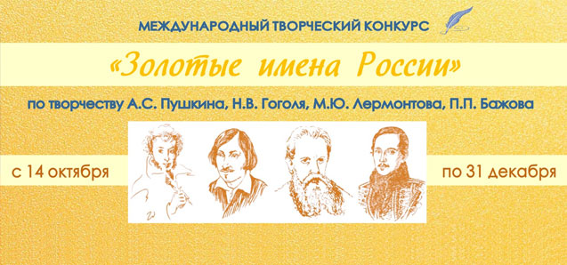 Конкурс «Золотые имена России»
