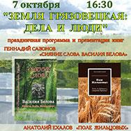 Дела и люди Земли Грязовецкой