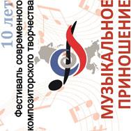 Фестиваль современного композиторского творчества