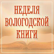 «Неделя вологодской книги»