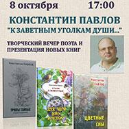 Приглашаем на творческий вечер Константина Павлова