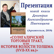 Новая книга Дмитрия Пшеницына