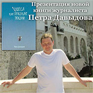 Презентация новой книги журналиста Петра Давыдова