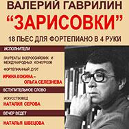 Вечер музыки Валерия Гаврилина в областной библиотеке