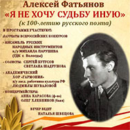 Песни на стихи Алексея Фатьянова прозвучат в областной библиотеке