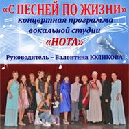 Концерт студии «Нота»