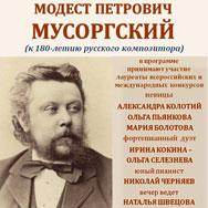 Музыка Модеста Мусоргского прозвучит в областной библиотеке