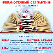 «Библиотечный серпантин»