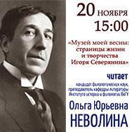 Лекции по литературе Вологодского края